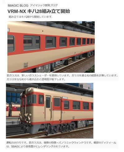 VRM-NXキハ58系ブログ画像から2