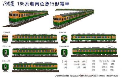 越河レイアウト特急シリーズ16-165系7