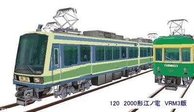 120 2000形江ノ電
