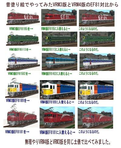EF81-VRM3版とVRM4版対比