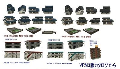 VRM3版カタログ住宅、アパート1