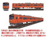 201系オレンジ色VRM3-1