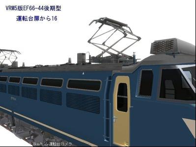 EF66-44運転席扉から16