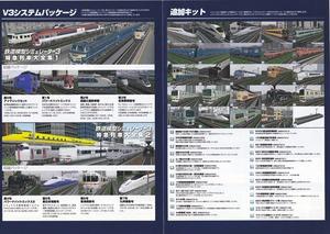 VRM3パンフレット2006-1