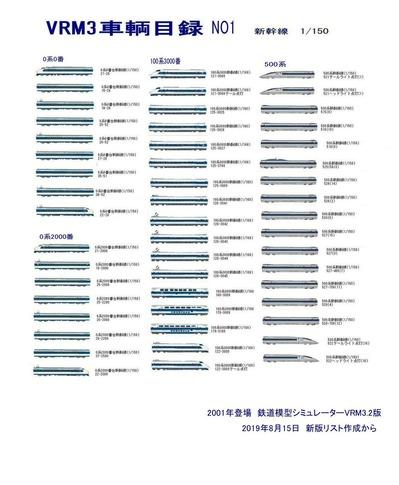 新VRM3車両目録NO1新幹線1