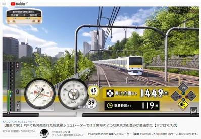 前面展望動画から電車でGOアフロマスク総武線1
