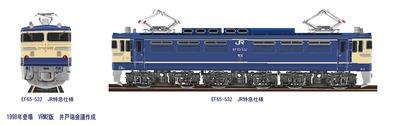 VRM2版EF65-532JR仕様