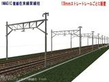 IMAGIC 複線在来線線架線柱 128�斜め2.