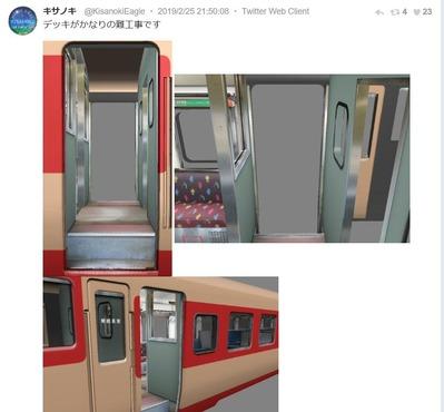 RailSim作者きのさきさんキハ58系原型4