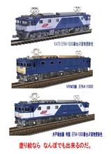 EF64-1000JR貨物更新色1