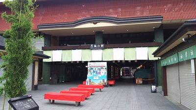 嵐山 嵐山電車駅1