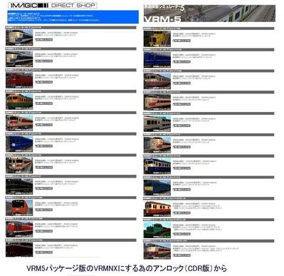 VRMNX-VRM5互換パッケージ10