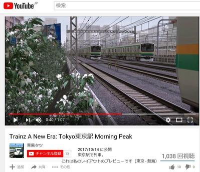 trainz青黒タツさん東京駅1