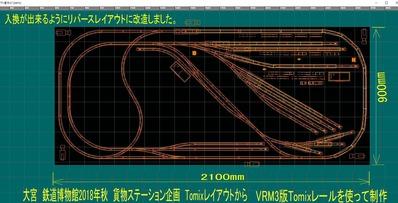 VRM3版貨物レイアウト鉄道博物館改造3