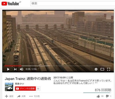 trainz青黒タツさん通勤者1