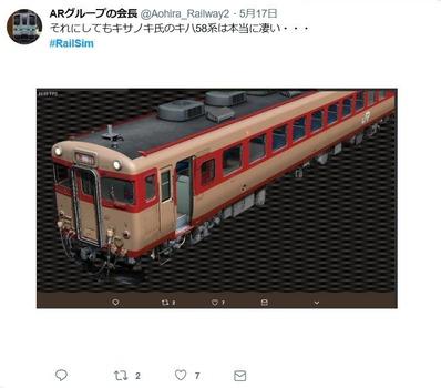 RailSimARグループの会長さんキハ58系5