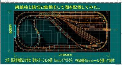 VRM3版貨物レイアウト鉄道博物館改造10