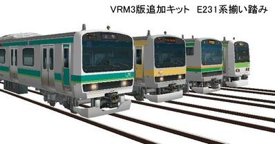 E231系4種類揃い踏み1
