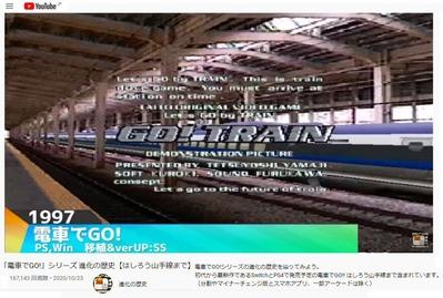 前面展望動画から電車でGOの進化の歴史から1