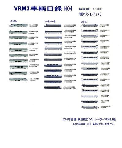 新VRM3車両目録NO4新幹線4