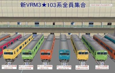 VRM3版車両博物館103系ブース正面4