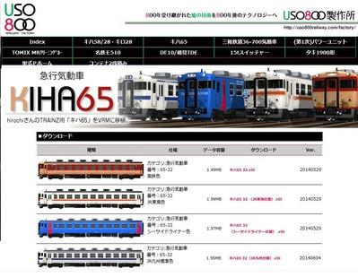 USO800自作車両キハ65系1