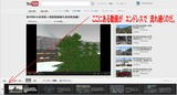 YouTube動画手順3