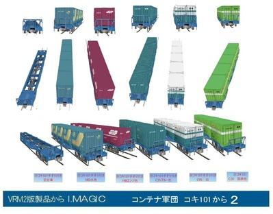 VRM2版コンテナ軍団コキ101-2
