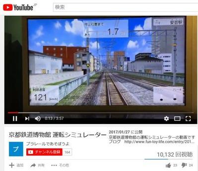 京都鉄道博物館運転シミュレーター1
