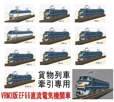 EF66機関車軍団3