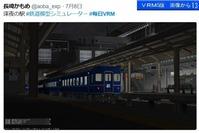 長崎カモメ毎日VRM-13