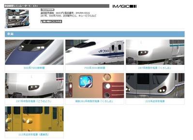 VRM5版車両カタログより13+