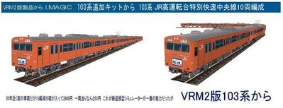 越河レイアウト103シリーズ100-103系J特快高運転台オレンジ色A
