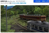 長崎カモメ毎日VRM-20