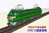EF66-207