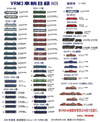 新VRM3車両目録NO5機関車軍団1