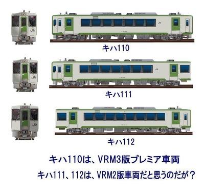 VRM2版キハ111系-2