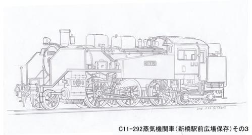 C11-292蒸気機関車塗り絵その3