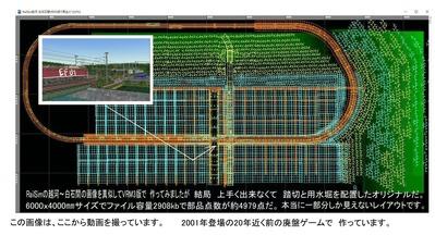 RaillSim気動車さんTwitter画像越河東北本線6