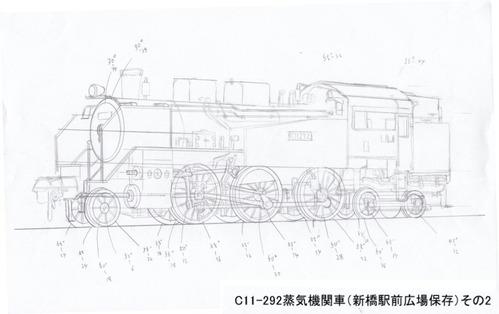 C11-292蒸気機関車塗り絵その2