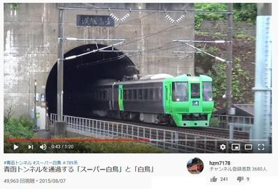 青函トンネル出口動画白鳥。スーパー白鳥5