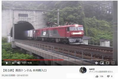 青函トンネル出口動画EH500金太郎6