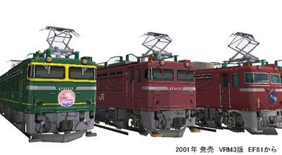 VRM3ビューわかしおEF81-1