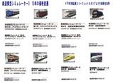 VRM3 価格リストB