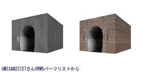 VRM5版トンネル1