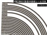 VRM3IMAGIC版カーブレール基本曲線2