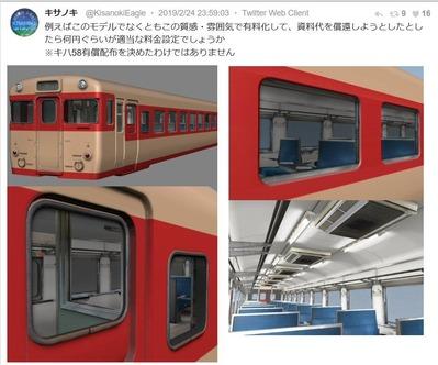 RailSim作者きのさきさんキハ58系原型5A