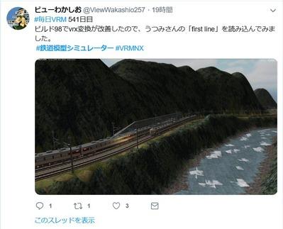 VRM5 ビューわかしお-5