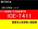ドイツ国旗ICE-T411