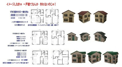 KATOユニトラックレイアウトプラン右側住宅カタログ2